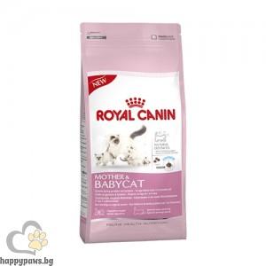 Royal Canin - Mother and Babycat суха храна за новородени котенца и тяхната майка, различни разфасовки