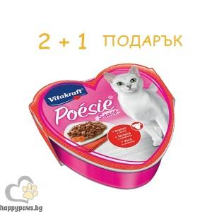 Vitakraft - POESIE Pouch консерви за котки в сос 2бр. + 1 подарък, различни вкусове, 255 гр