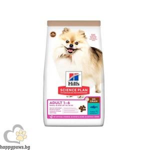 Hill's Science Plan No Grain Small&Mini Adult – Пълноценна суха храна без зърнени култури за кучета над 1г. от дребните породи, с риба тон, различни разфасовки