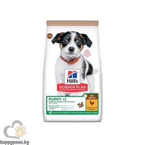 Hill's Science Plan No Grain Puppy Small&Medium – Пълноценна суха храна без зърнени култури за подрастващи кученца до 1г. от дребни и средни породи, с пиле, различни разсфасовки