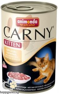 Carny - Kitten 100% консервирано месо за малки и млади котенца с различни вкусове, 400 гр.