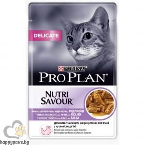 PURINA PRO PLAN - NUTRI SAVOUR DELICATE пауч котки с чувствително храносмилане, с пуйка, 85 гр.