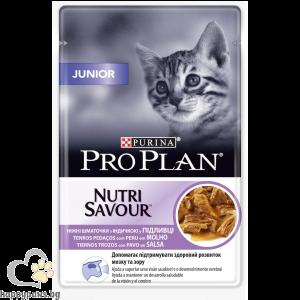 PURINA PRO PLAN - NUTRI SAVOUR JUNIOR пауч за малки котенца, с пуйка, 85 гр.