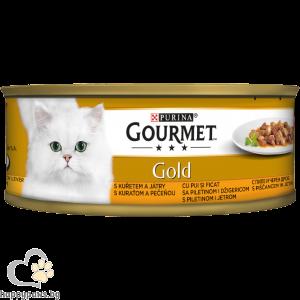 Gourmet - Gold Scelta di dadini консервирани хапки в сос за котки над 12 месеца, различни вкусове, 85 гр.
