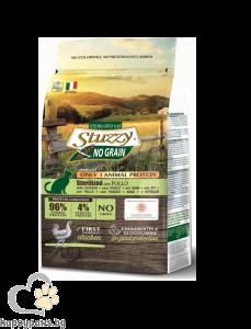 Stuzzy - Monoprotein Grain Free Chicken Sterilized суха, пълноценна храна с пилешко, за кастрирани котки над 12 месечна възраст, 400 гр.