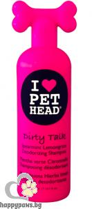 I Love Pet Head - Dirty Talk Шампоан за кучета с аромат на портокал, 475 мл.