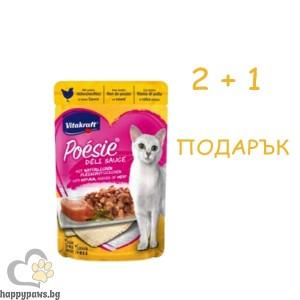 Vitakraft - POESIE Pouch пауч за котки 2бр. + 1 подарък, пиле и зеленчуци