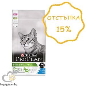 PURINA PRO PLAN - STERILISED 15% отстъпка